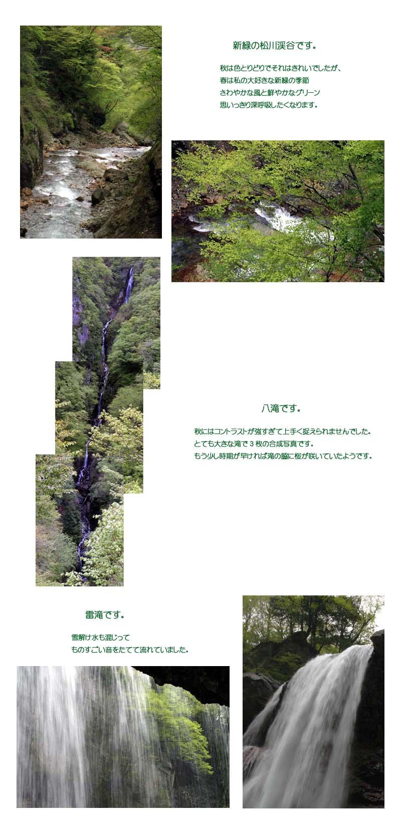 matukawakeikoku-haru